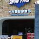 广州融创雪世界