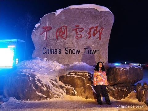 双峰雪上游乐场
