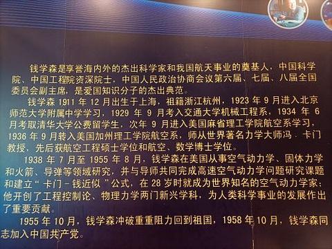 文昌航天科普馆旅游景点攻略图