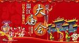 温江大庙会
