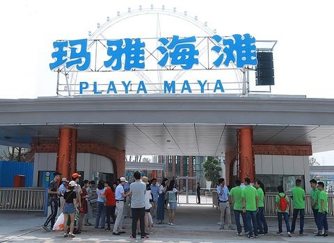 重庆玛雅海滩水公园