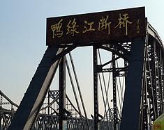 丹东鸭绿江断桥,与朝鲜亲密接触