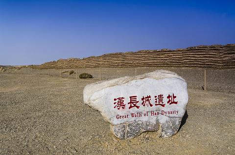 汉长城旅游景点攻略图