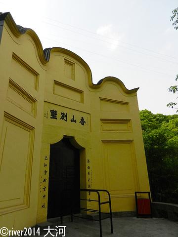 """""""白公馆和渣滓洞都位于重庆城西的歌乐山景区内。这里的山上都是绿油油的一片,重庆绿化的很好_白公馆""""的评论图片"""