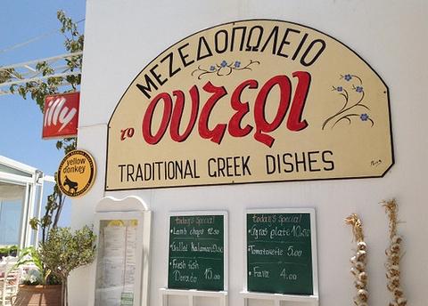 To Ouzeri旅游景点攻略图