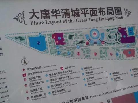 华清宫(华清池·骊山)旅游景点攻略图
