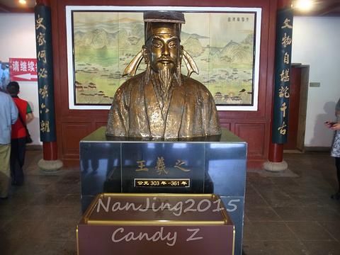 王导谢安纪念馆旅游景点图片