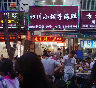 四川小胡子海鲜加工店旅游景点攻略图