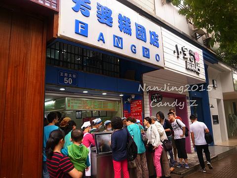 芳婆糕团店旅游景点图片