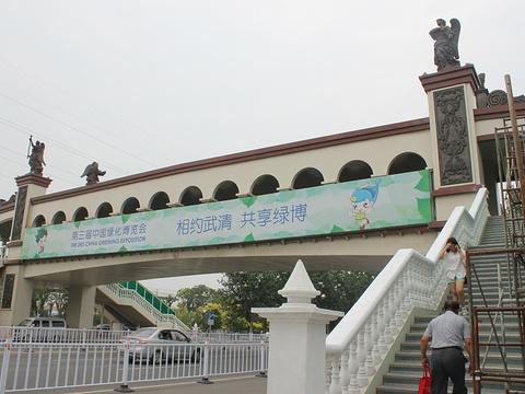 武清站旅游景点图片