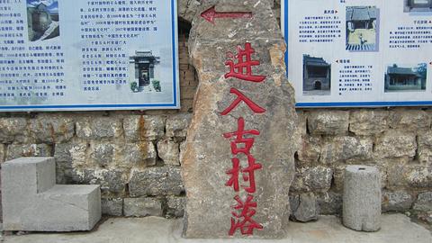 石头村旅游景点攻略图