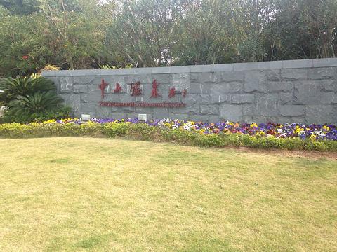 中山温泉旅游景点图片