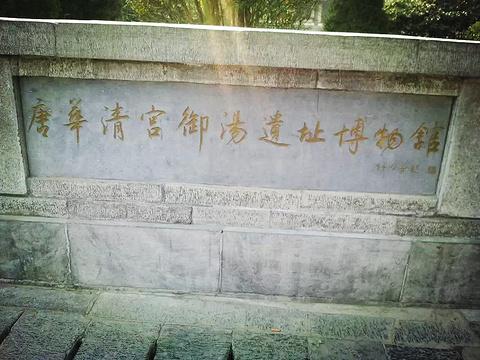 华清宫旅游景点攻略图