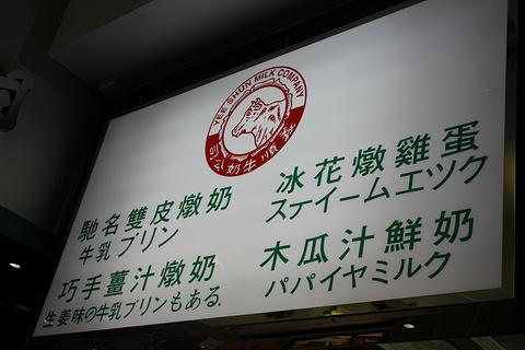 义顺牛奶公司(铜锣湾骆克道店)旅游景点攻略图