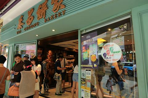 泰昌饼家旅游景点攻略图
