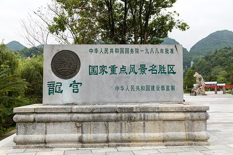 龙宫旅游景点攻略图