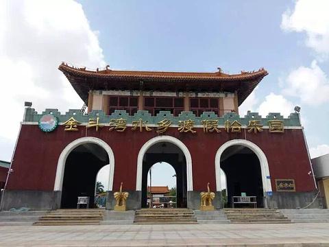 金斗弯水乡渡假怡乐园旅游景点图片
