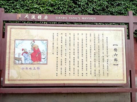 天波杨府旅游景点攻略图