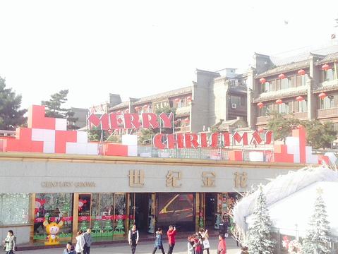 世纪金花(钟楼店)旅游景点攻略图