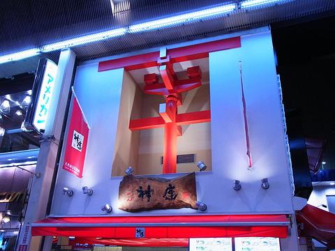 神座拉面(涩谷店)