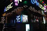 化龙池酒吧街