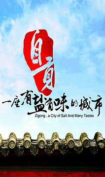 中国彩灯博物馆旅游景点攻略图