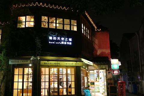 猫的天空之城概念书店(平江路店)旅游景点攻略图
