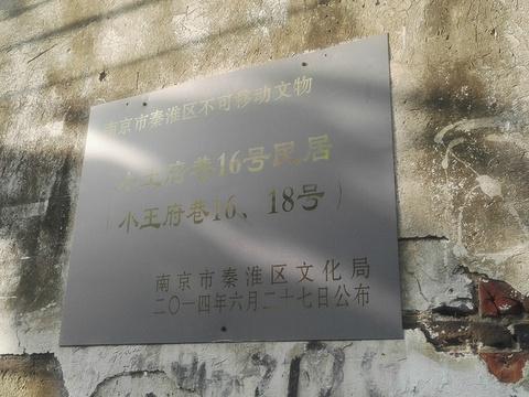小王府巷旅游景点图片