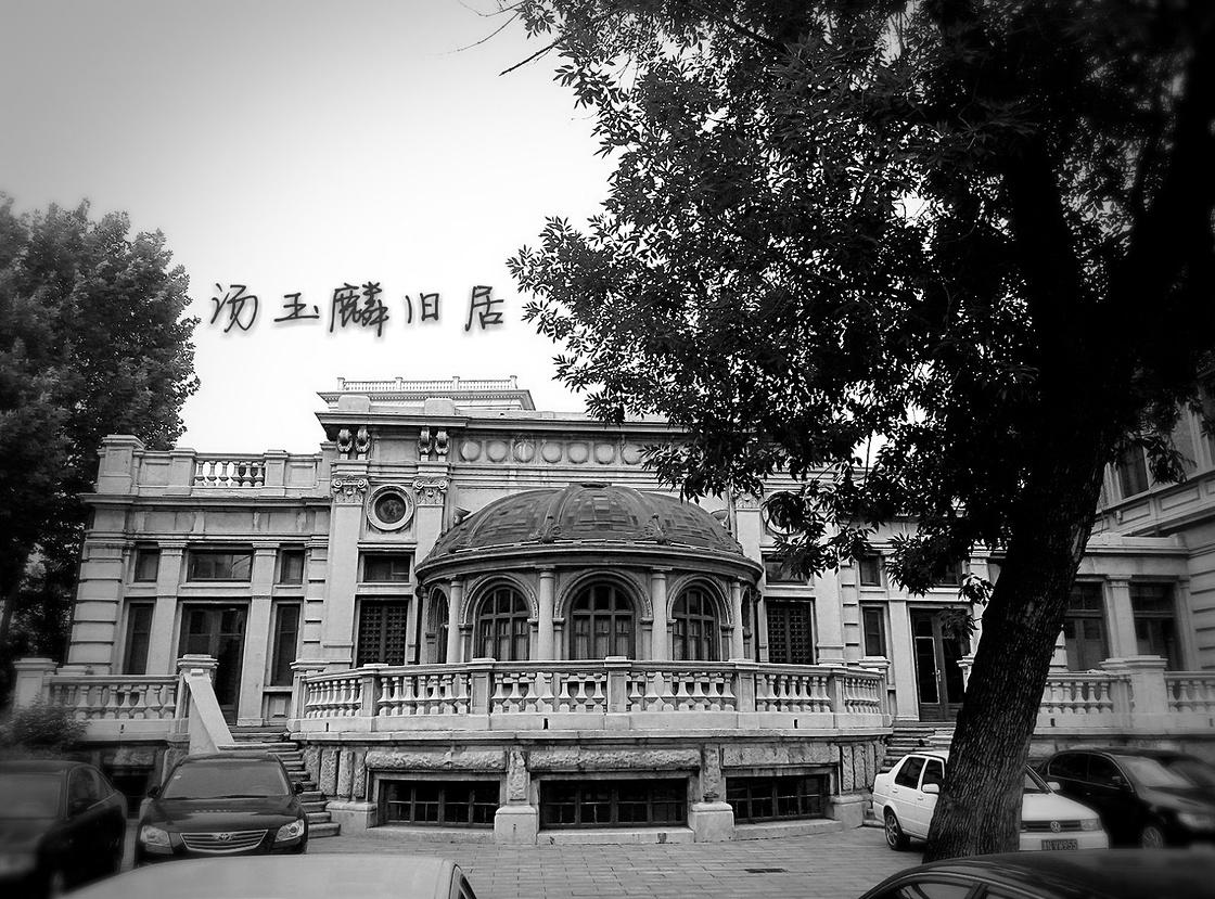 天津——我和民国有约
