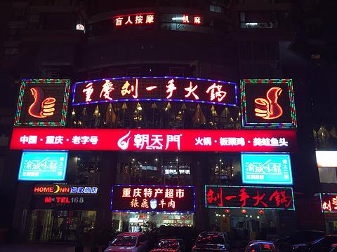 朝天宫号两江游轮旅游景点攻略图