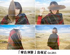 【心 · 旅生活】蒙古利亚7日出征记