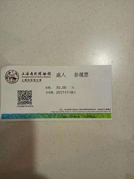 上海自然博物馆旅游景点攻略图
