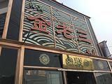 金老三饭庄