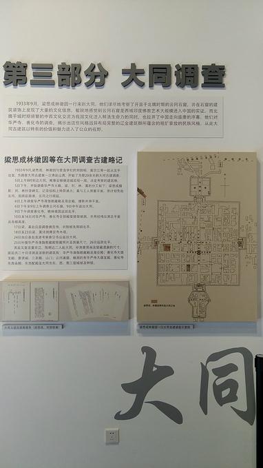 梁思成纪念馆图片