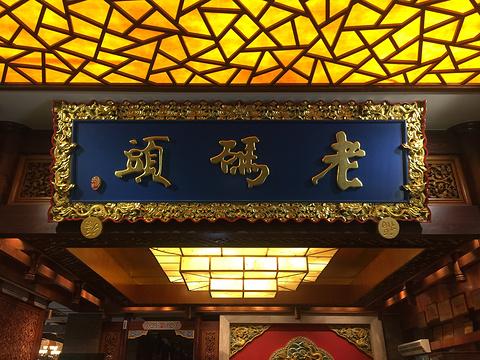 老码头火锅(骡马市店)旅游景点图片