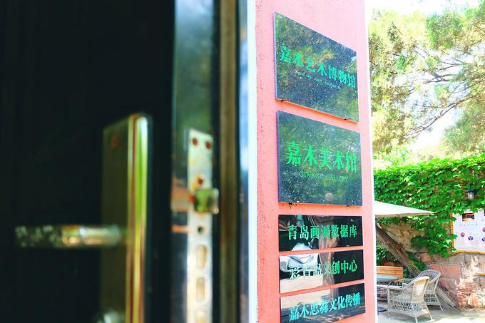 嘉木美术馆图片