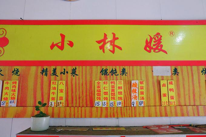 小林媛烤肉味火烧店(江苏路店)图片