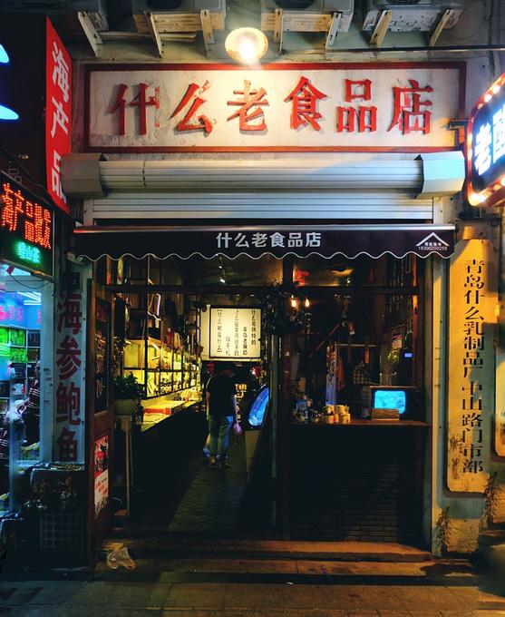 中山路商业街图片