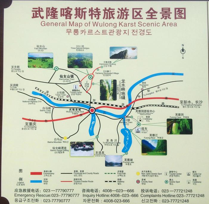 武隆旅游导图