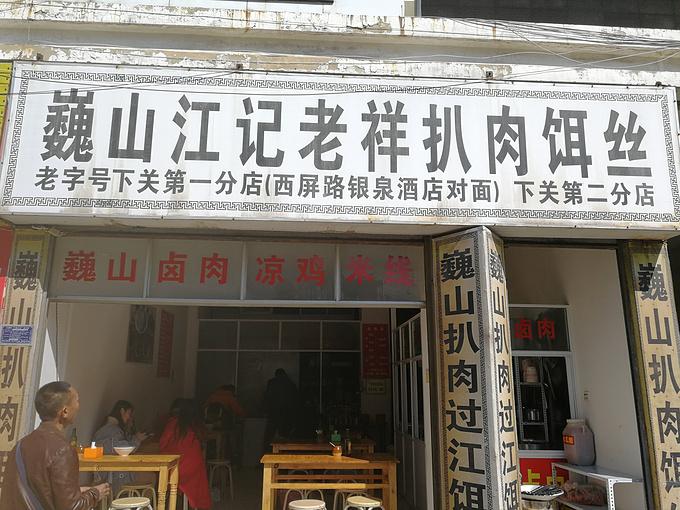 巍山江记老祥扒肉饵丝图片