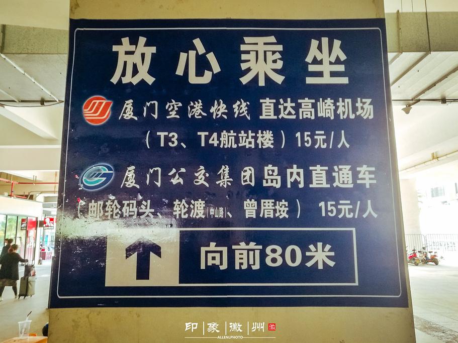 厦门北站旅游导图