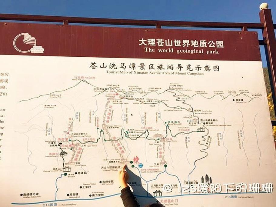 苍山旅游导图