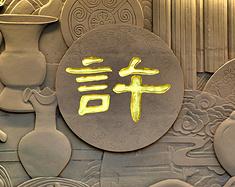 三国文化体验游之我到许昌来