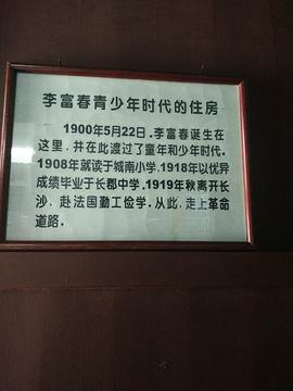 李富春纪念馆