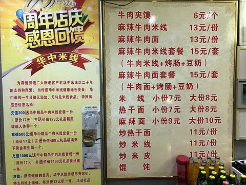 杨记华中米线店旅游景点攻略图