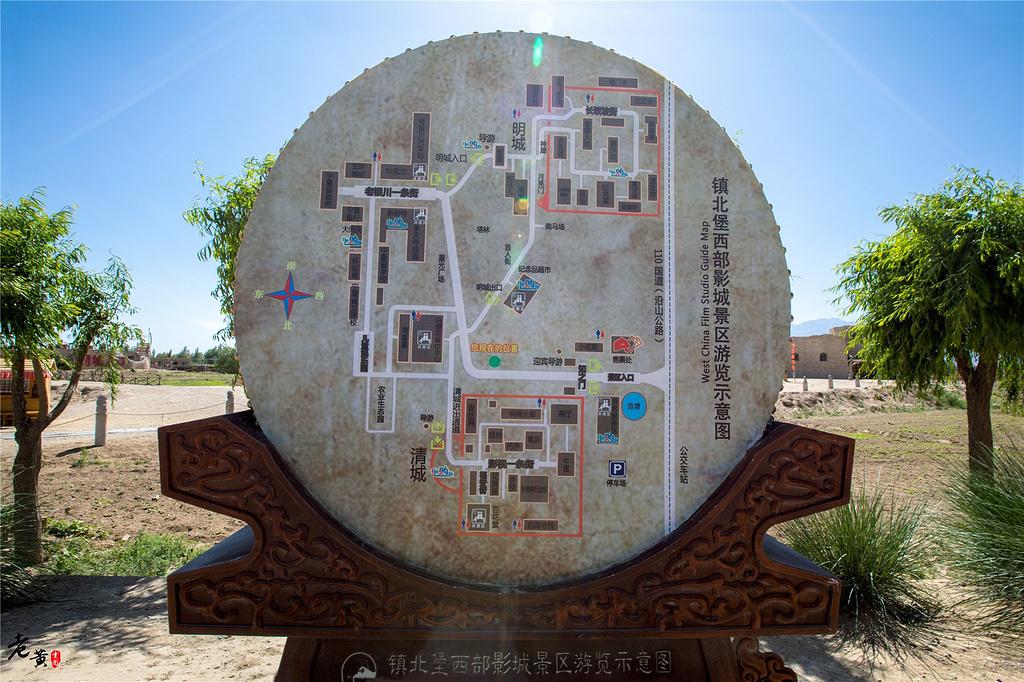 镇北堡西部影城旅游导图