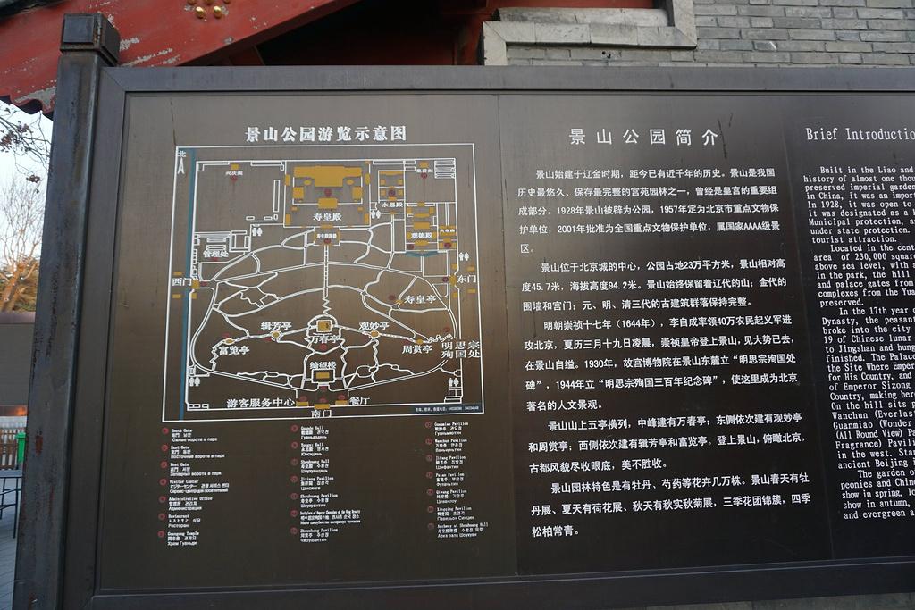 景山公园旅游导图