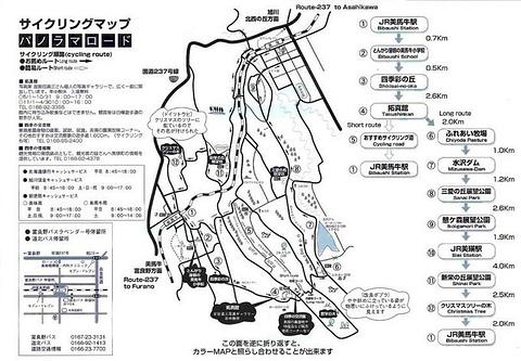 超广角之路旅游景点攻略图