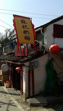 苏妃奶酪(平江路店)