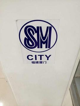 SM城市广场旅游景点攻略图